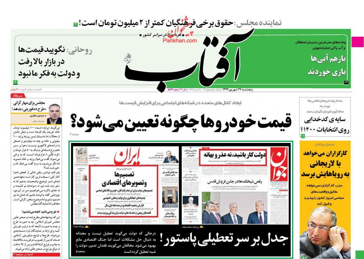 عناوین اخبار روزنامه آفتاب یزد در روز پنجشنبه ۲۷ شهریور