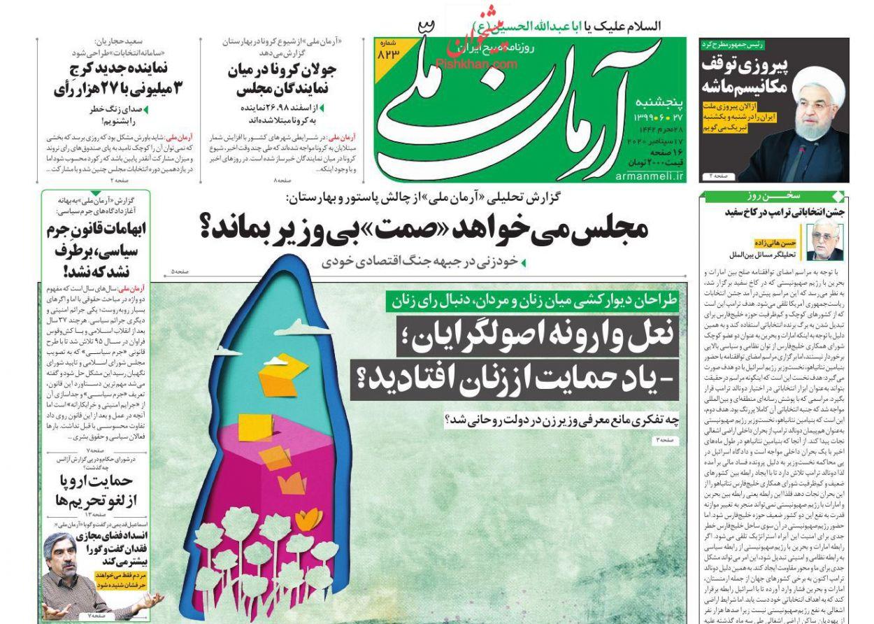 عناوین اخبار روزنامه آرمان ملی در روز پنجشنبه ۲۷ شهریور