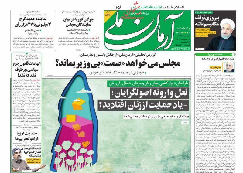 عناوین اخبار روزنامه آرمان ملی در روز پنجشنبه ۲۷ شهريور