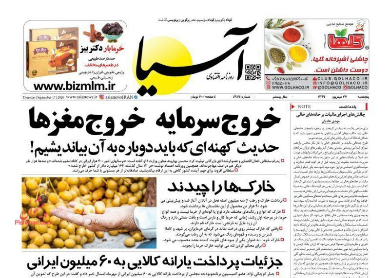 عناوین اخبار روزنامه آسیا در روز پنجشنبه ۲۷ شهريور