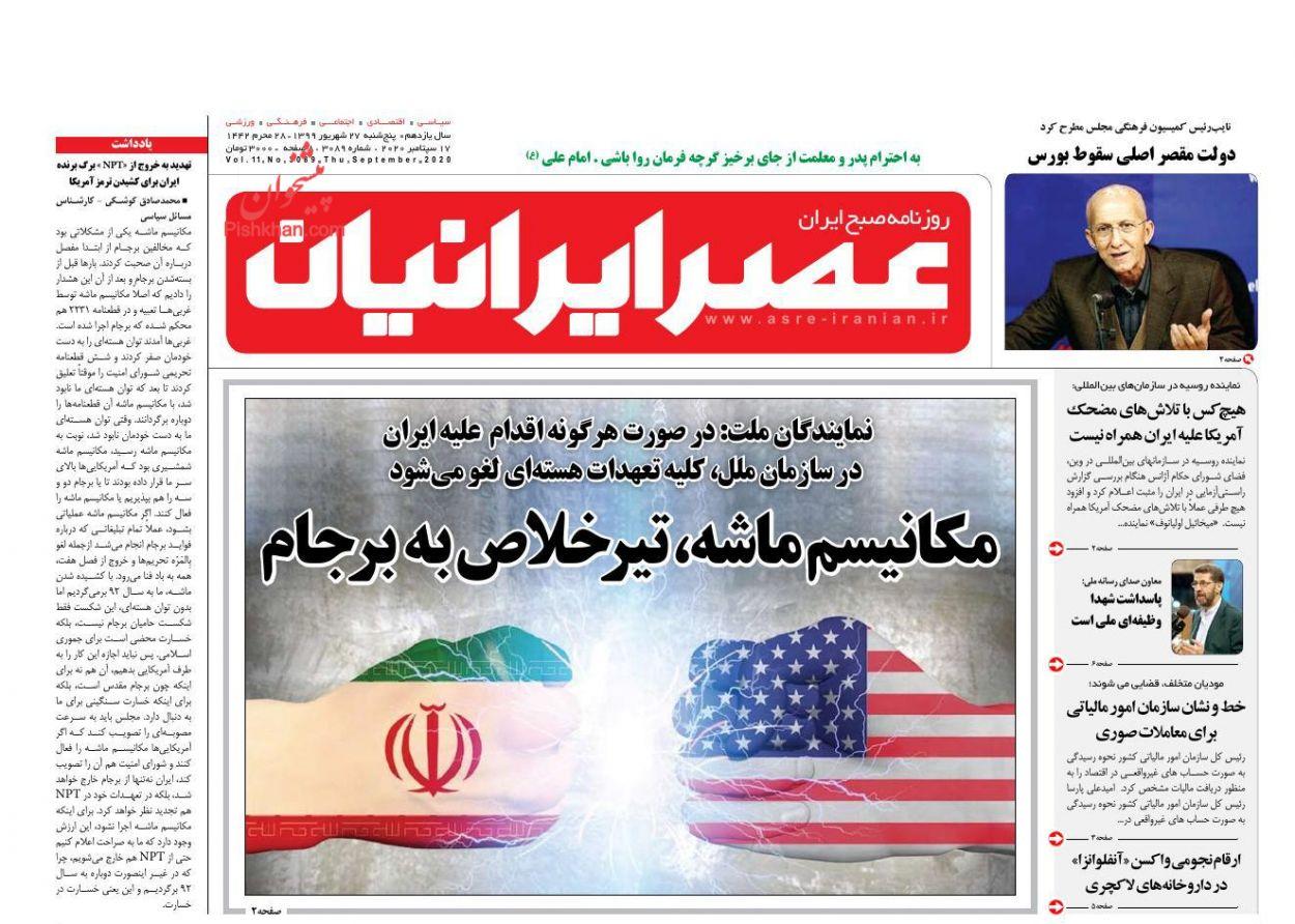 عناوین اخبار روزنامه عصر ایرانیان در روز پنجشنبه ۲۷ شهریور