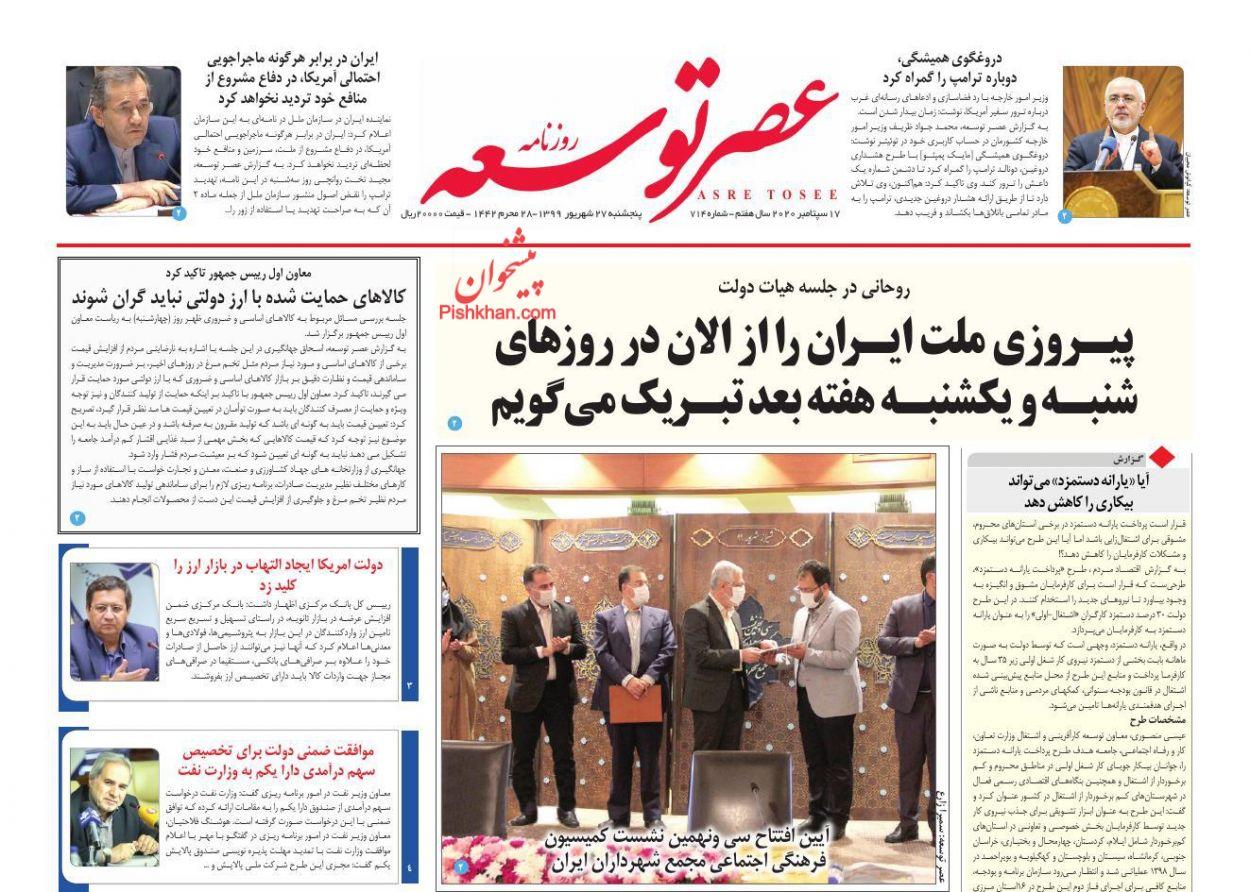 عناوین اخبار روزنامه عصر توسعه در روز پنجشنبه ۲۷ شهریور