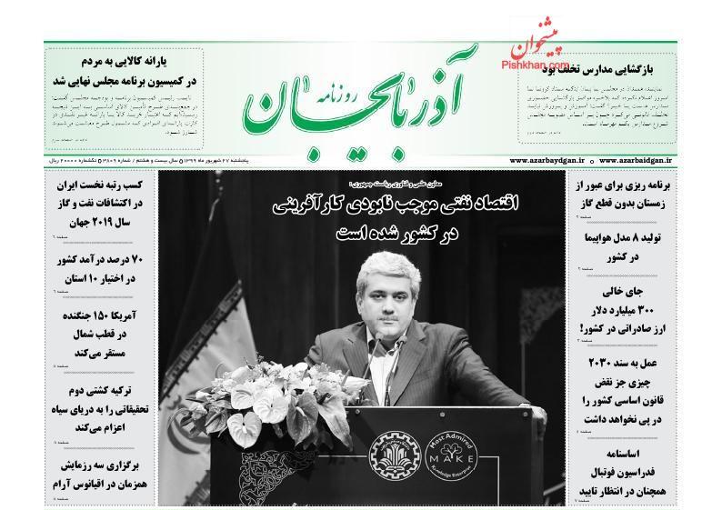 عناوین اخبار روزنامه آذربایجان در روز پنجشنبه ۲۷ شهريور