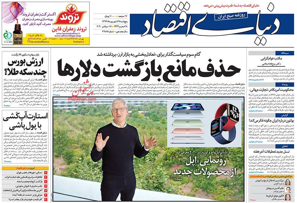 عناوین اخبار روزنامه دنیای اقتصاد در روز پنجشنبه ۲۷ شهریور
