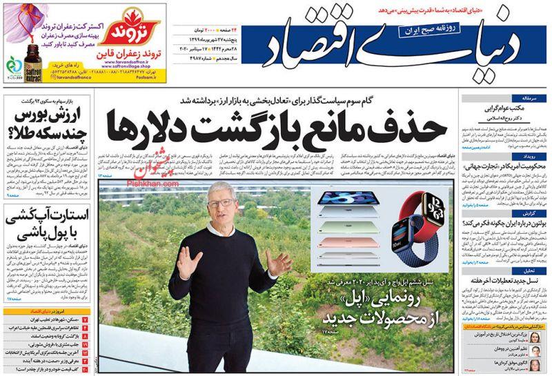 عناوین اخبار روزنامه دنیای اقتصاد در روز پنجشنبه ۲۷ شهريور