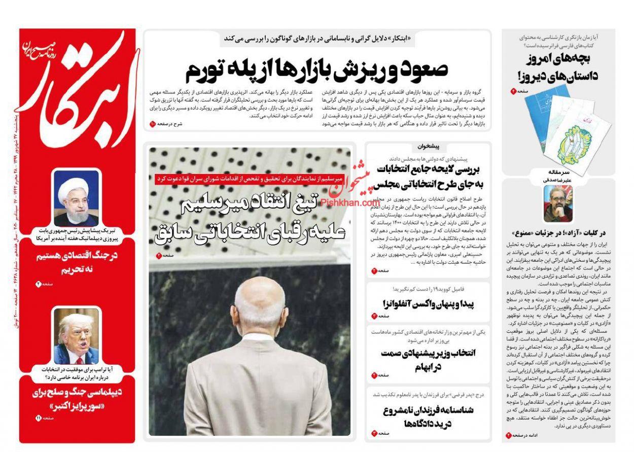 عناوین اخبار روزنامه ابتکار در روز پنجشنبه ۲۷ شهریور