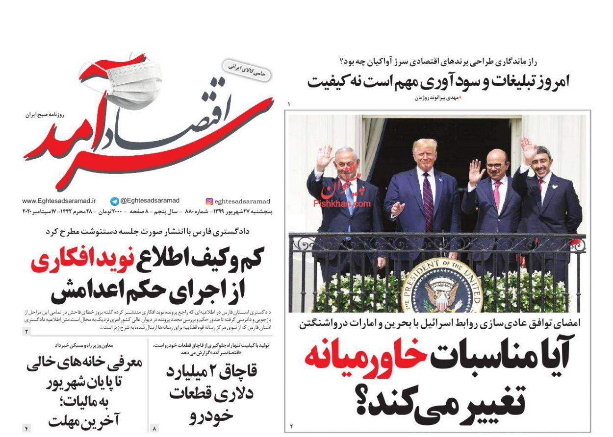 عناوین اخبار روزنامه اقتصاد سرآمد در روز پنجشنبه ۲۷ شهریور