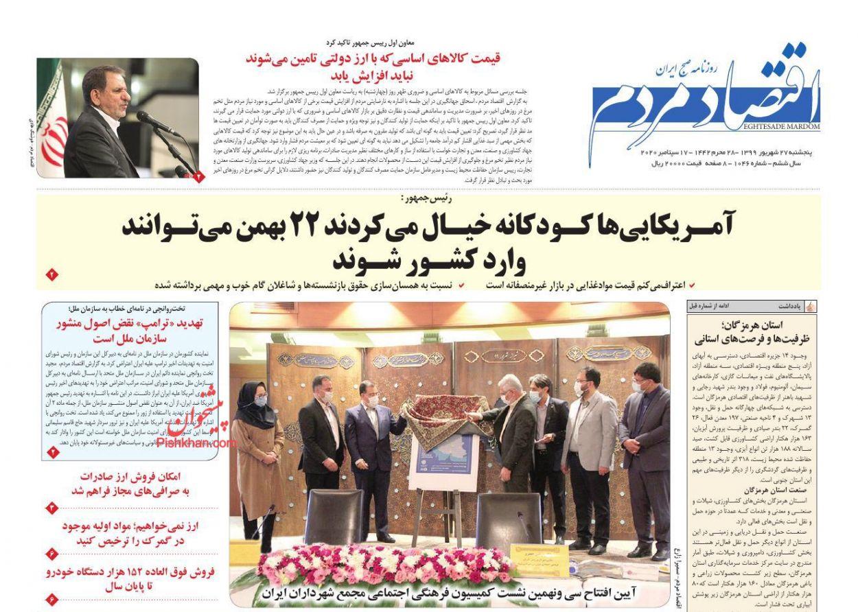 عناوین اخبار روزنامه اقتصاد مردم در روز پنجشنبه ۲۷ شهریور