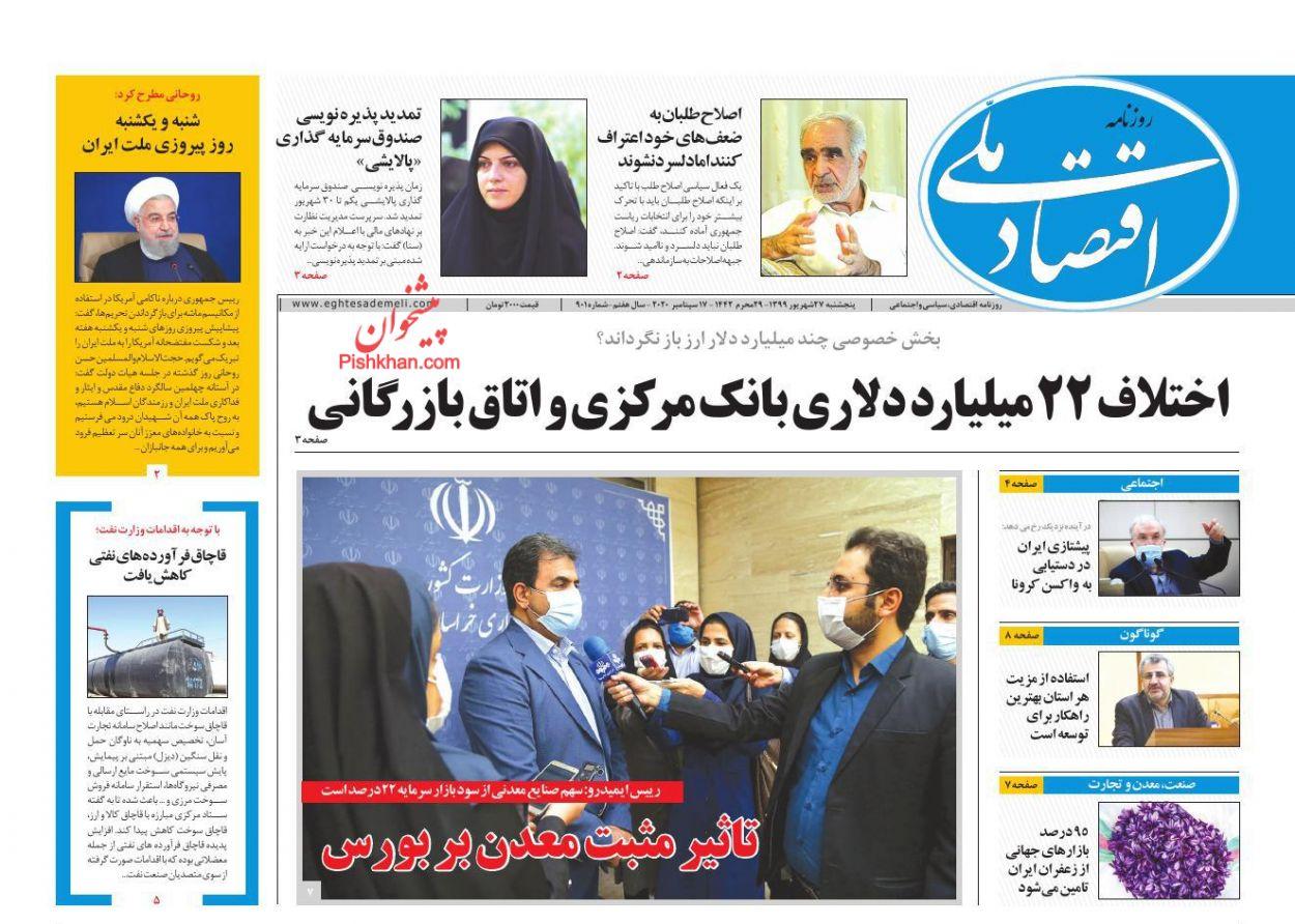 عناوین اخبار روزنامه اقتصاد ملی در روز پنجشنبه ۲۷ شهریور