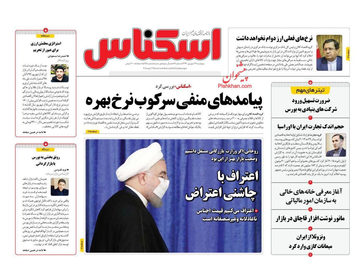 عناوین اخبار روزنامه اسکناس در روز پنجشنبه ۲۷ شهریور