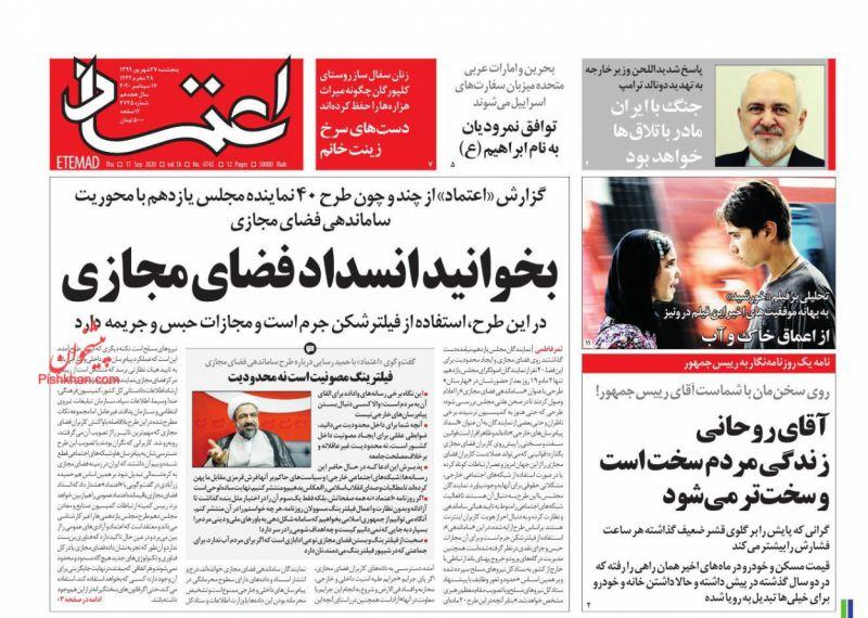 عناوین اخبار روزنامه اعتماد در روز پنجشنبه ۲۷ شهريور