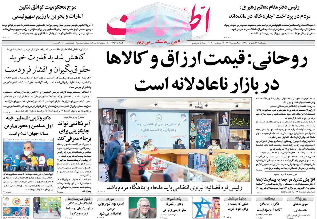 عناوین اخبار روزنامه اطلاعات در روز پنجشنبه ۲۷ شهریور
