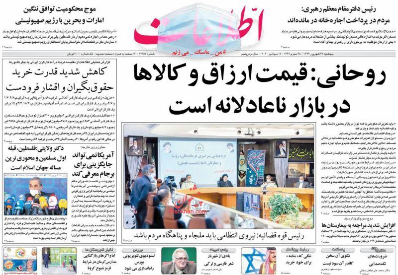 عناوین اخبار روزنامه اطلاعات در روز پنجشنبه ۲۷ شهريور