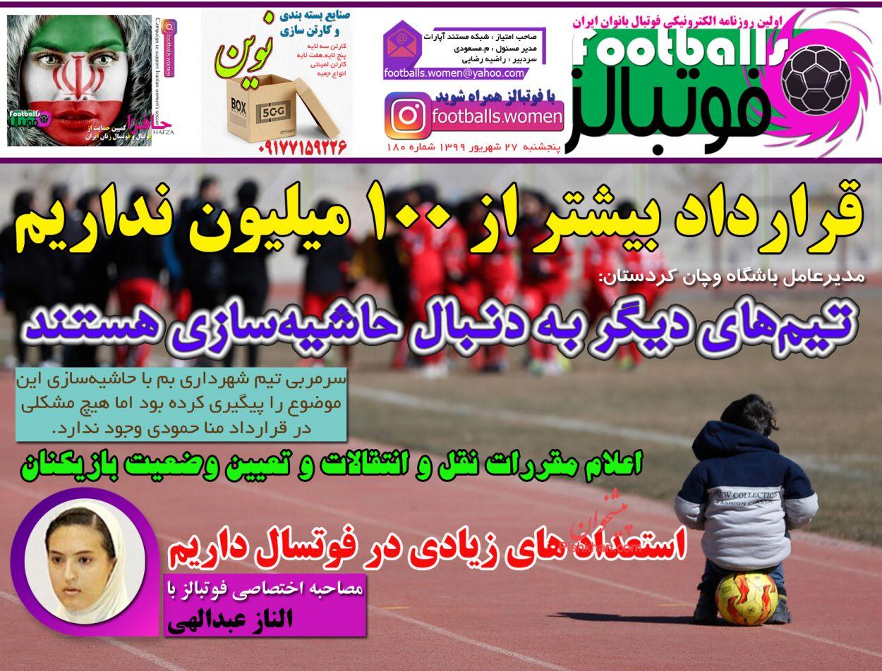 عناوین اخبار روزنامه فوتبالز در روز پنجشنبه ۲۷ شهریور