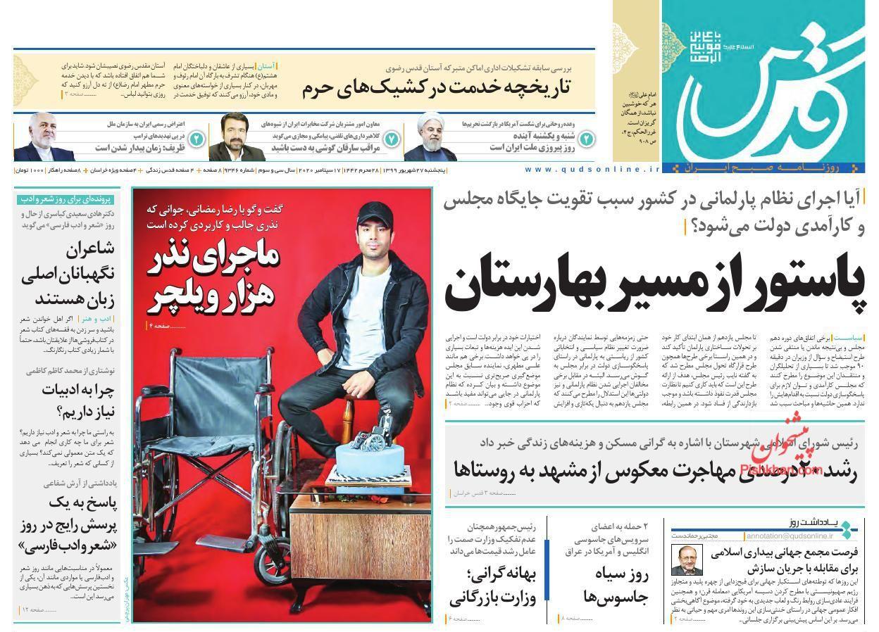 عناوین اخبار روزنامه قدس در روز پنجشنبه ۲۷ شهریور