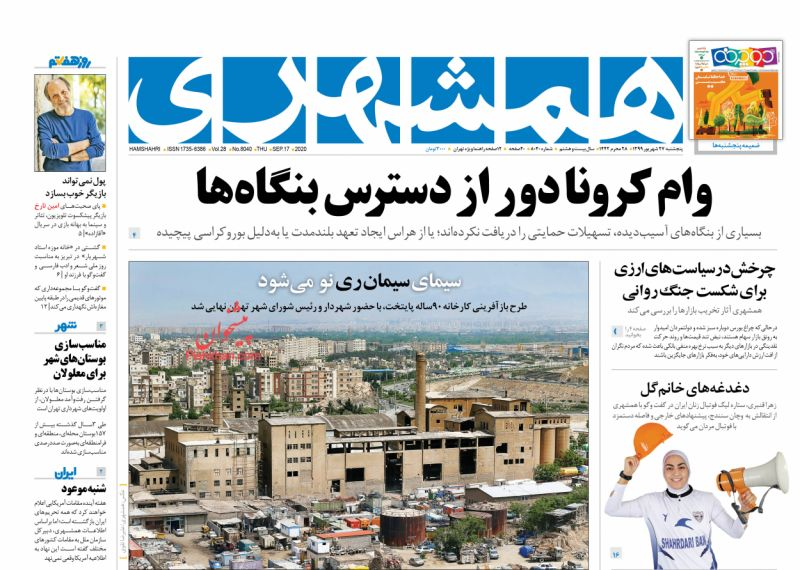 عناوین اخبار روزنامه همشهری در روز پنجشنبه ۲۷ شهريور