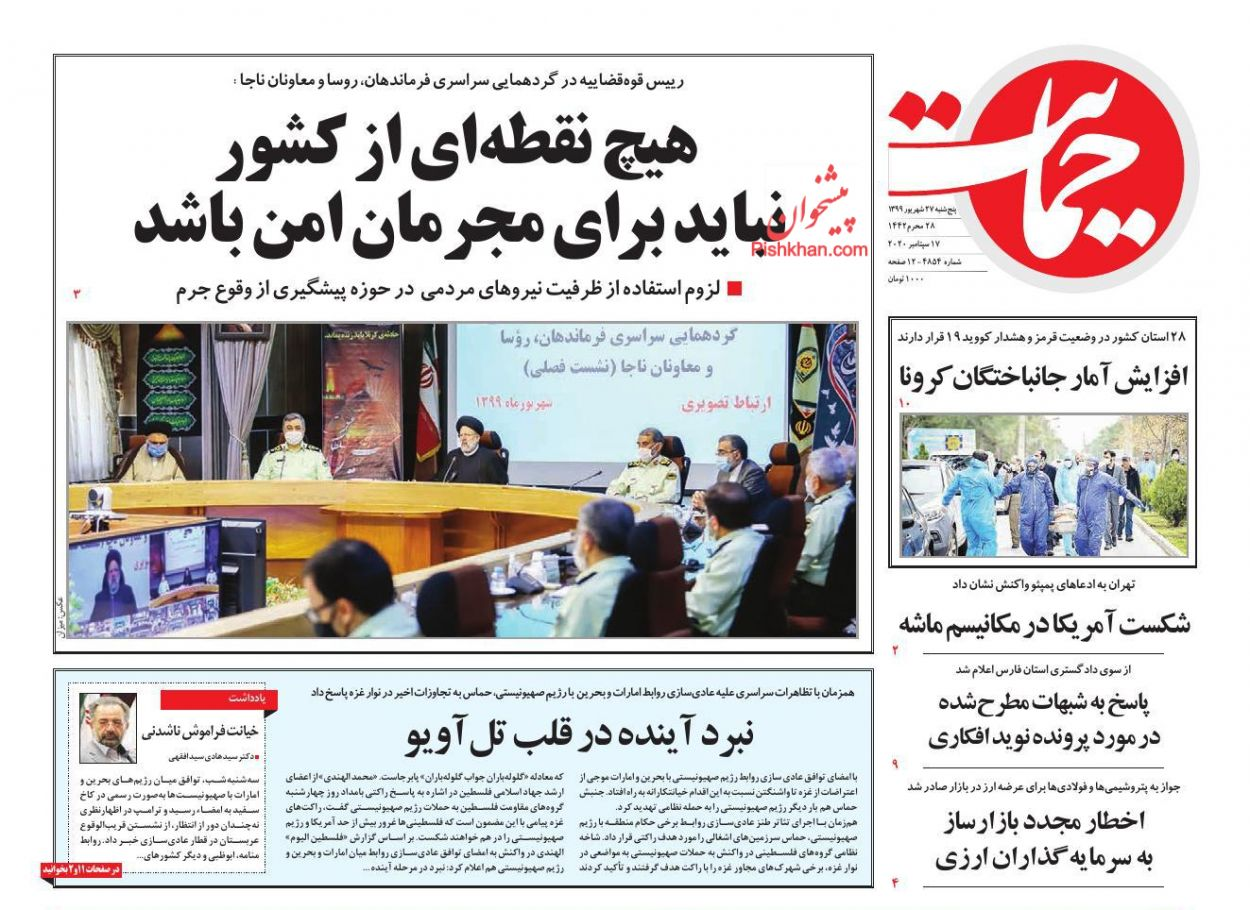 عناوین اخبار روزنامه حمایت در روز پنجشنبه ۲۷ شهریور