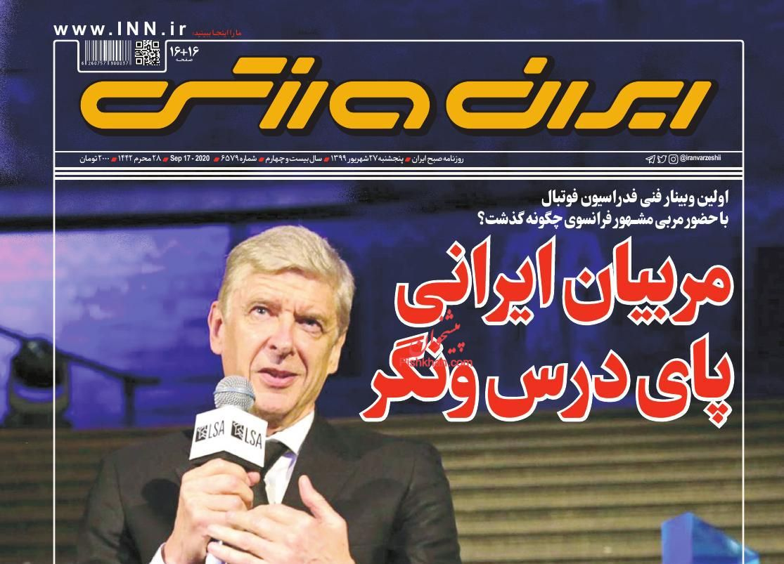 عناوین اخبار روزنامه ایران ورزشی در روز پنجشنبه ۲۷ شهریور