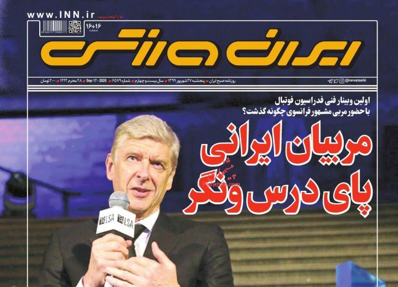 عناوین اخبار روزنامه ایران ورزشی در روز پنجشنبه ۲۷ شهريور