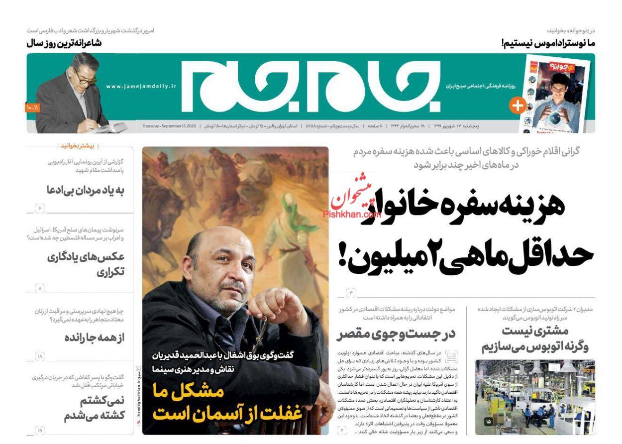 عناوین اخبار روزنامه جام جم در روز پنجشنبه ۲۷ شهریور