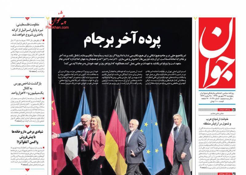 عناوین اخبار روزنامه جوان در روز پنجشنبه ۲۷ شهريور