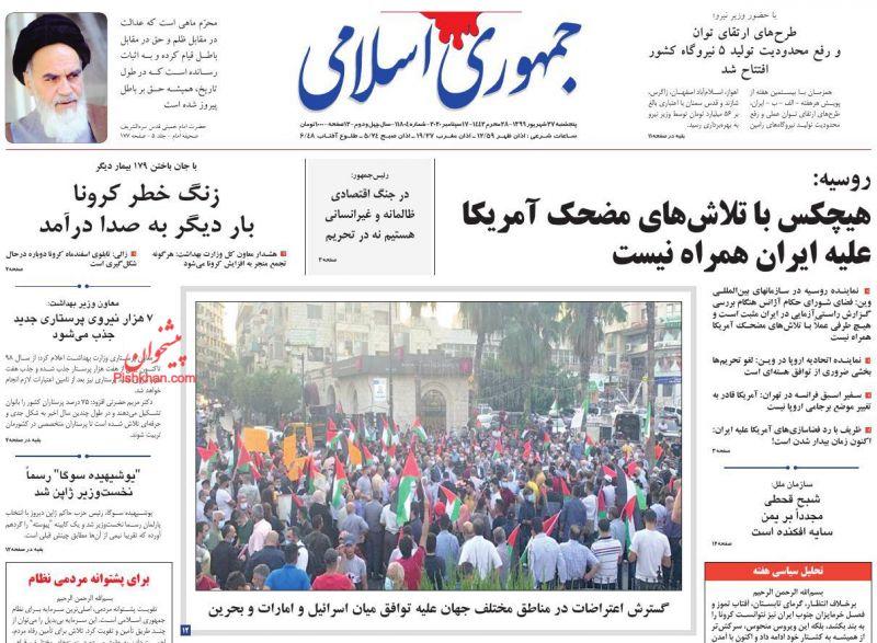 عناوین اخبار روزنامه جمهوری اسلامی در روز پنجشنبه ۲۷ شهريور