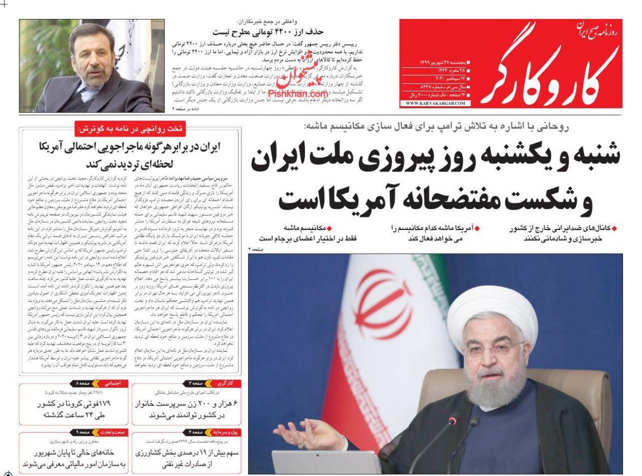 عناوین اخبار روزنامه کار و کارگر در روز پنجشنبه ۲۷ شهریور