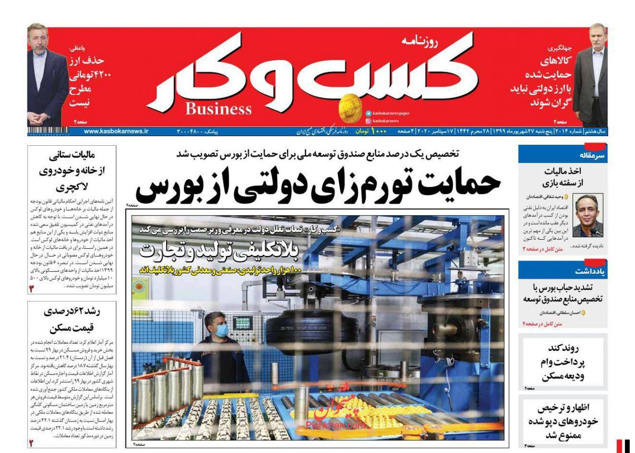 عناوین اخبار روزنامه كسب و كار در روز پنجشنبه ۲۷ شهريور