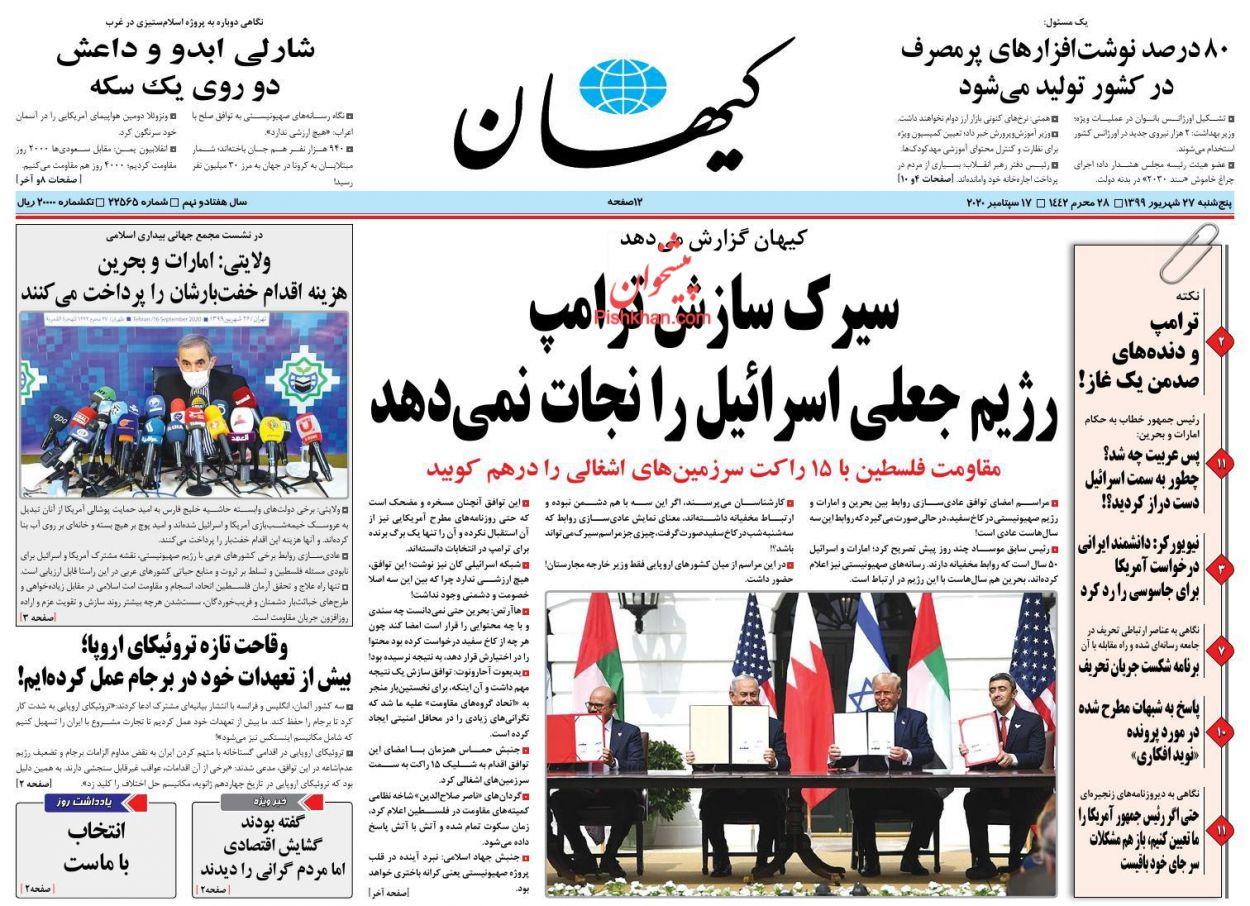عناوین اخبار روزنامه کیهان در روز پنجشنبه ۲۷ شهریور