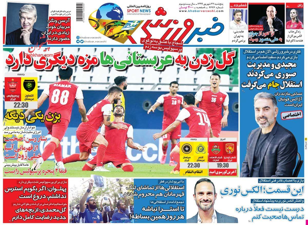 عناوین اخبار روزنامه خبر ورزشی در روز پنجشنبه ۲۷ شهريور