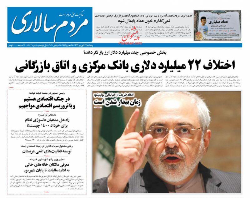 عناوین اخبار روزنامه مردم سالاری در روز پنجشنبه ۲۷ شهريور