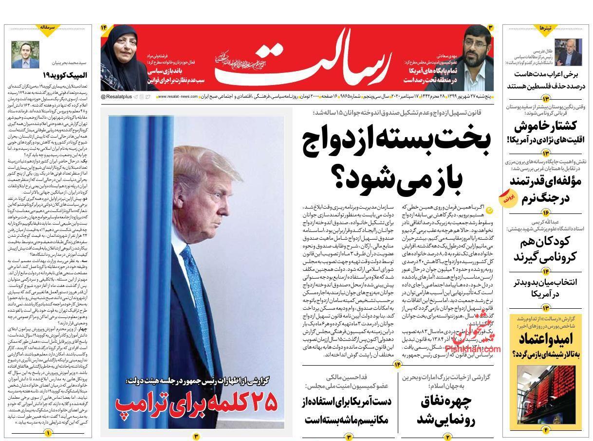 عناوین اخبار روزنامه رسالت در روز پنجشنبه ۲۷ شهریور