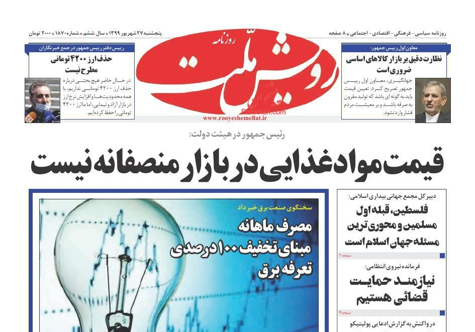 عناوین اخبار روزنامه رویش ملت در روز پنجشنبه ۲۷ شهریور