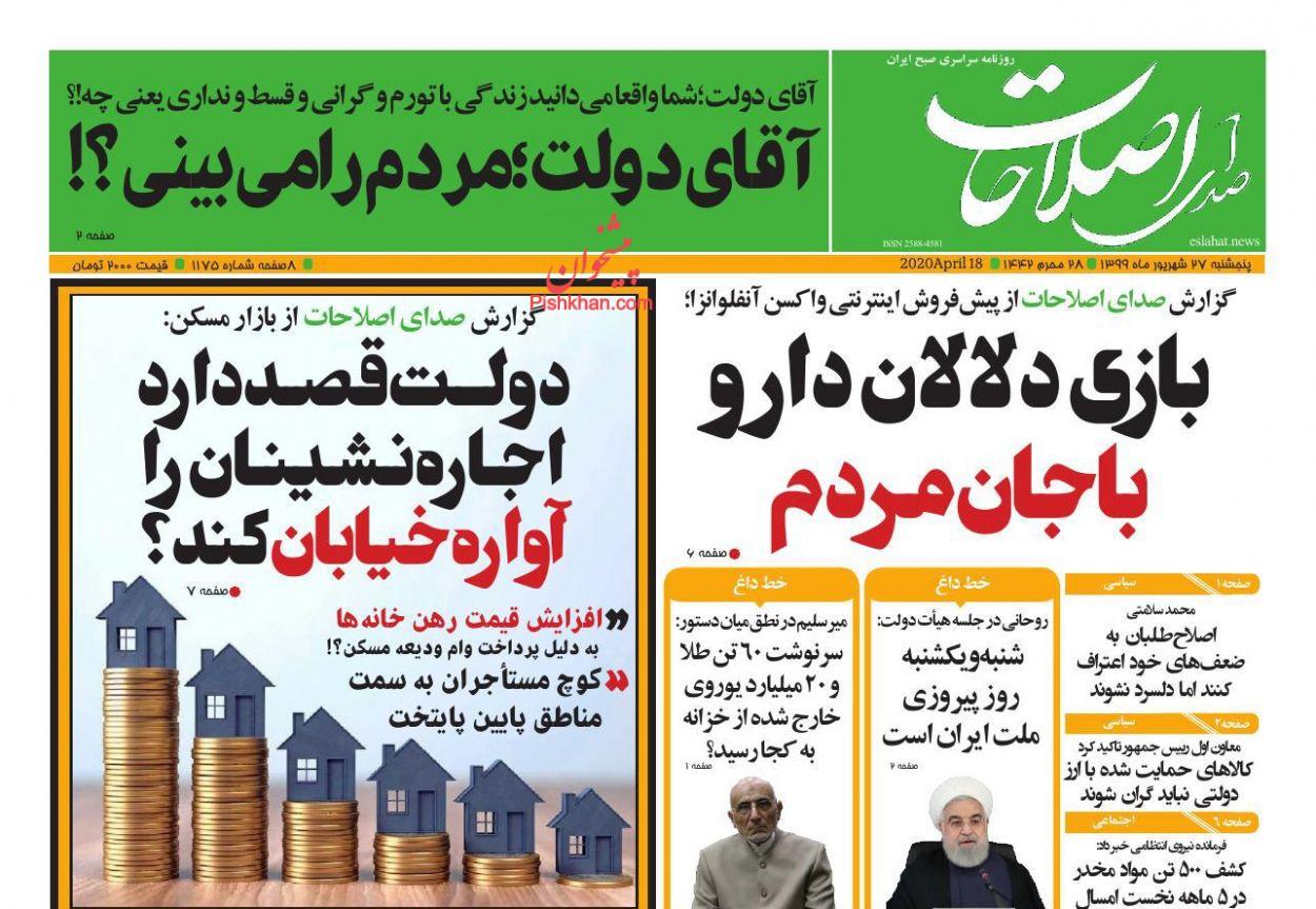 عناوین اخبار روزنامه صدای اصلاحات در روز پنجشنبه ۲۷ شهریور