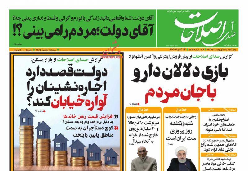 عناوین اخبار روزنامه صدای اصلاحات در روز پنجشنبه ۲۷ شهريور