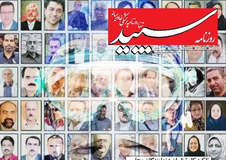 عناوین اخبار روزنامه سپید در روز پنجشنبه ۲۷ شهريور