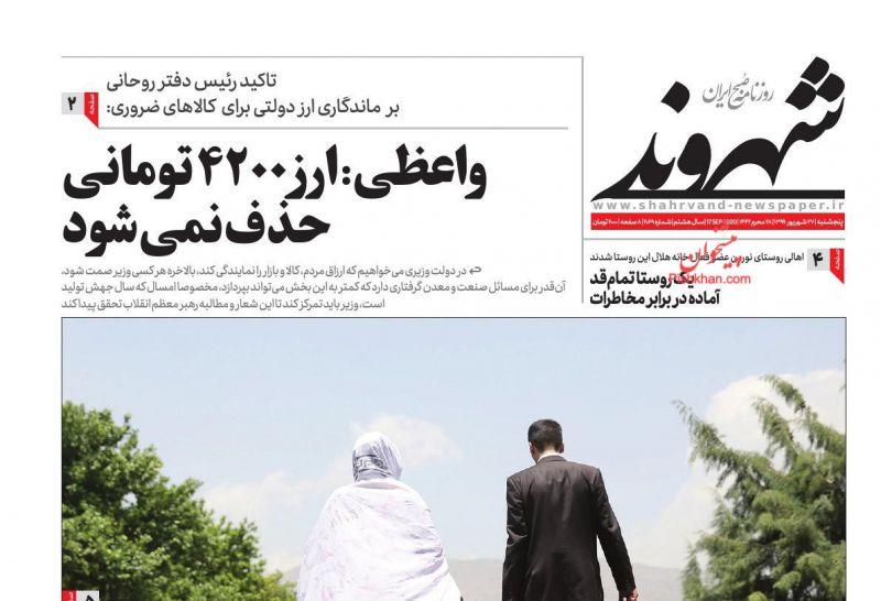 عناوین اخبار روزنامه شهروند در روز پنجشنبه ۲۷ شهريور