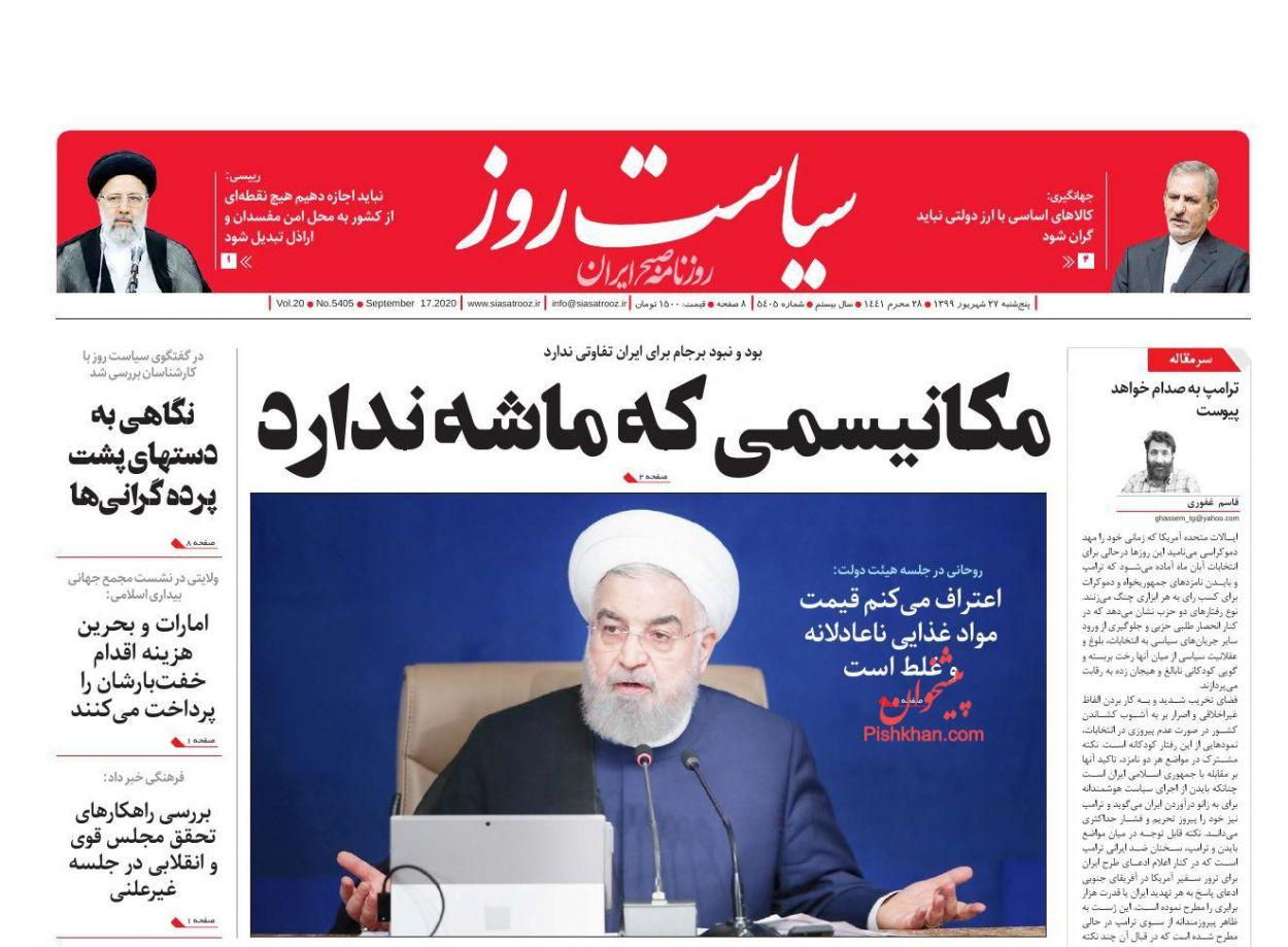 عناوین اخبار روزنامه سیاست روز در روز پنجشنبه ۲۷ شهریور