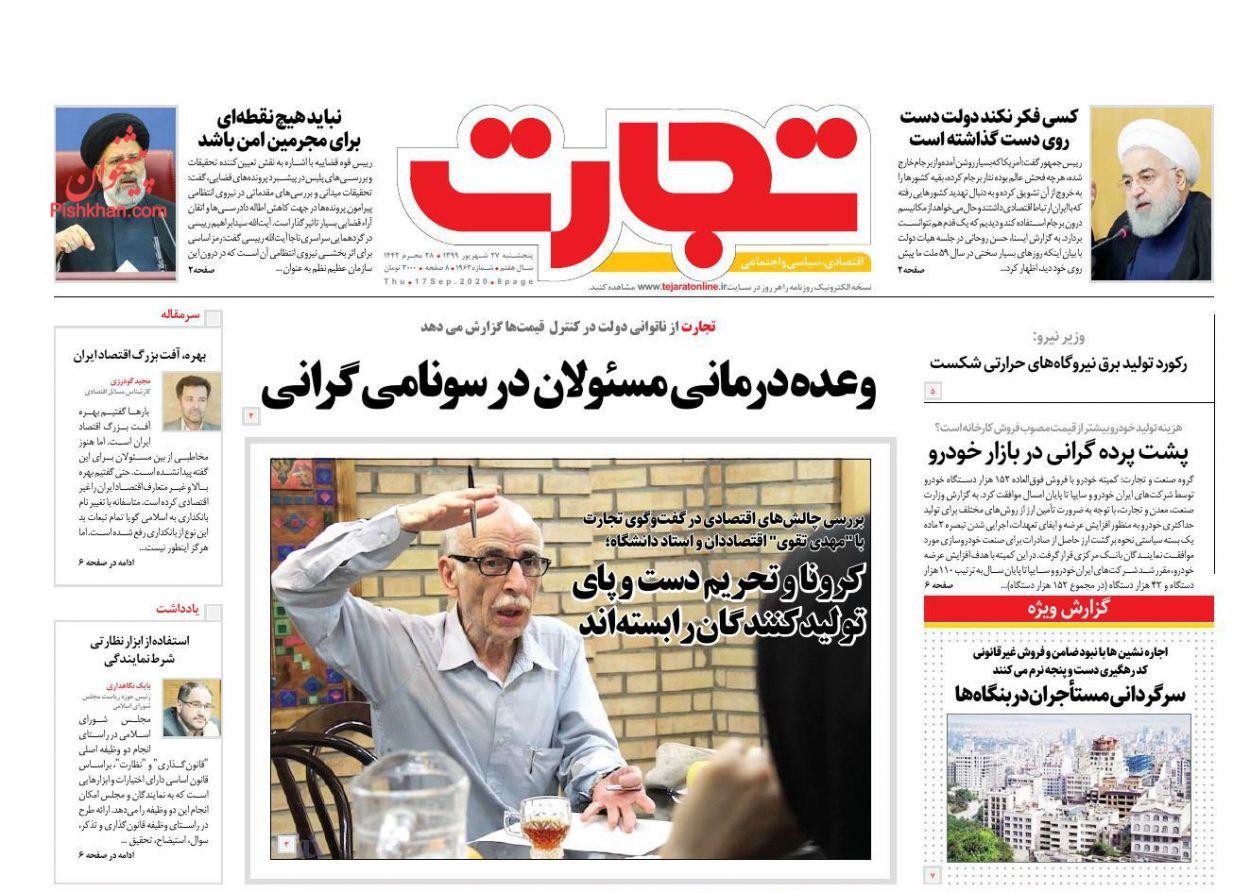 عناوین اخبار روزنامه تجارت در روز پنجشنبه ۲۷ شهریور