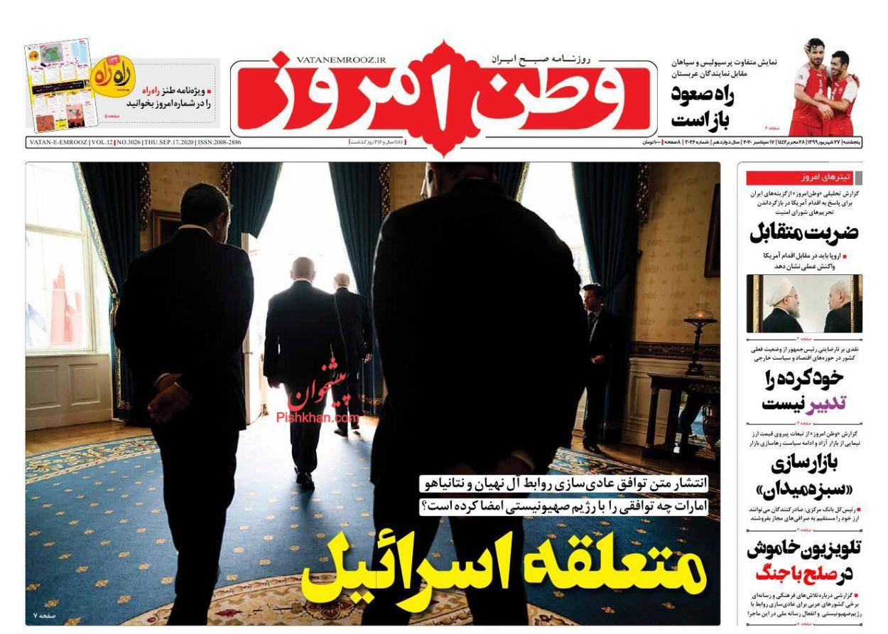 عناوین اخبار روزنامه وطن امروز در روز پنجشنبه ۲۷ شهریور