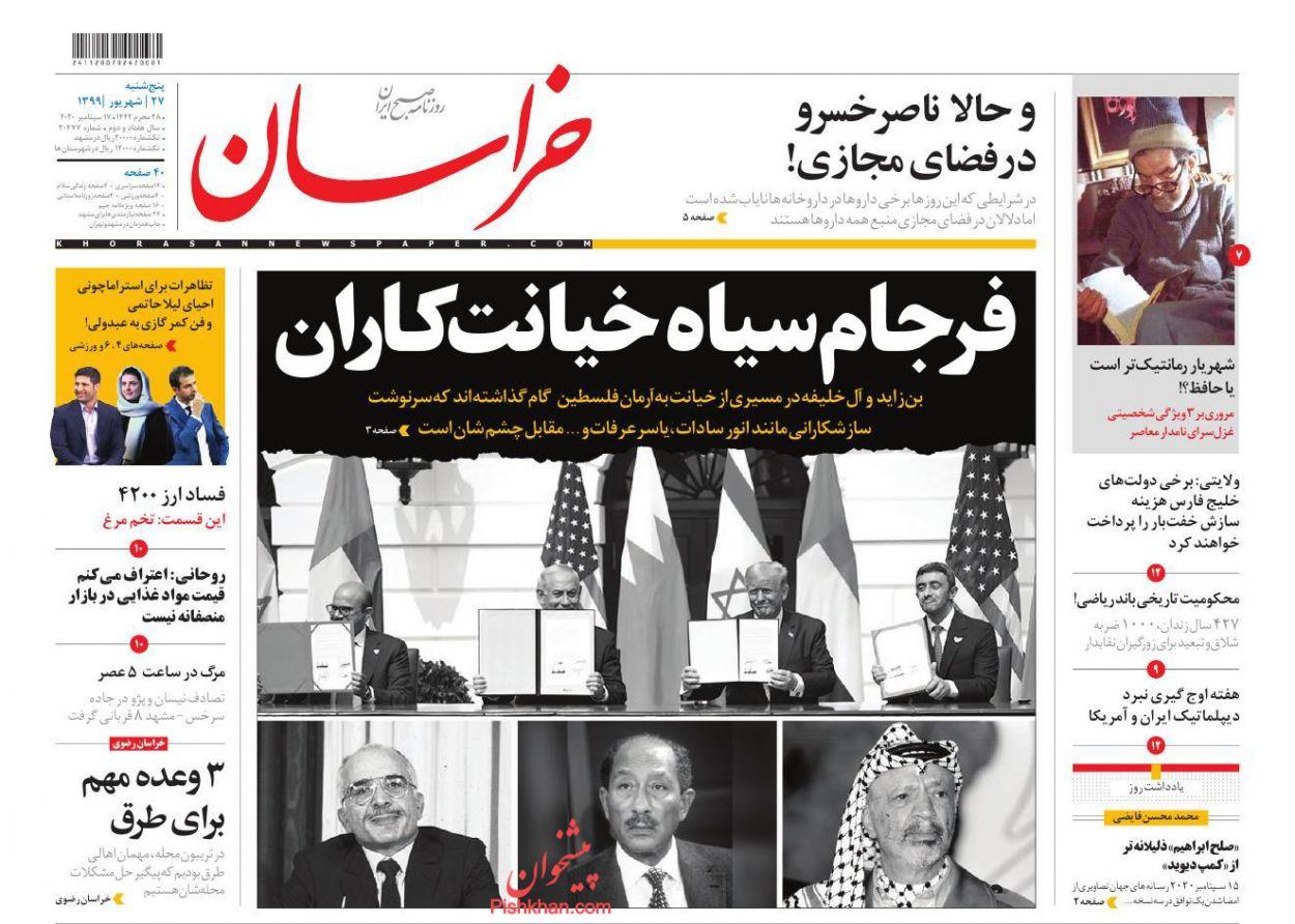 عناوین اخبار روزنامه خراسان در روز پنجشنبه ۲۷ شهریور