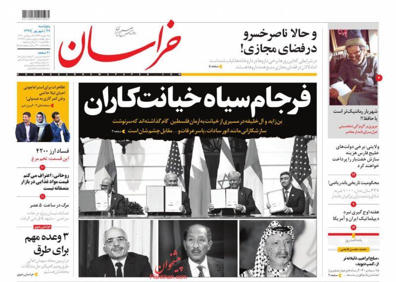 عناوین اخبار روزنامه خراسان در روز پنجشنبه ۲۷ شهريور