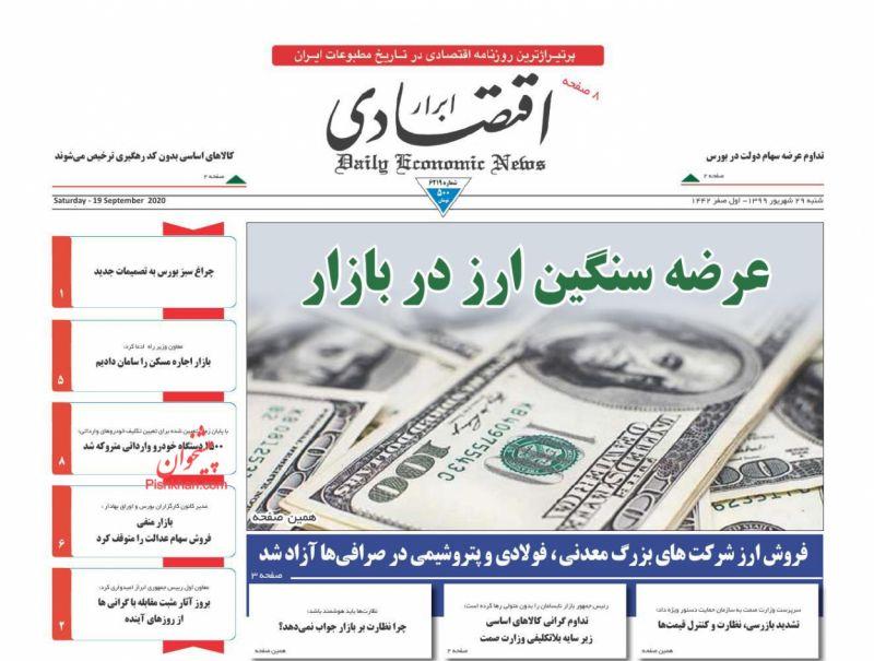 عناوین اخبار روزنامه ابرار اقتصادی در روز شنبه ۲۹ شهريور