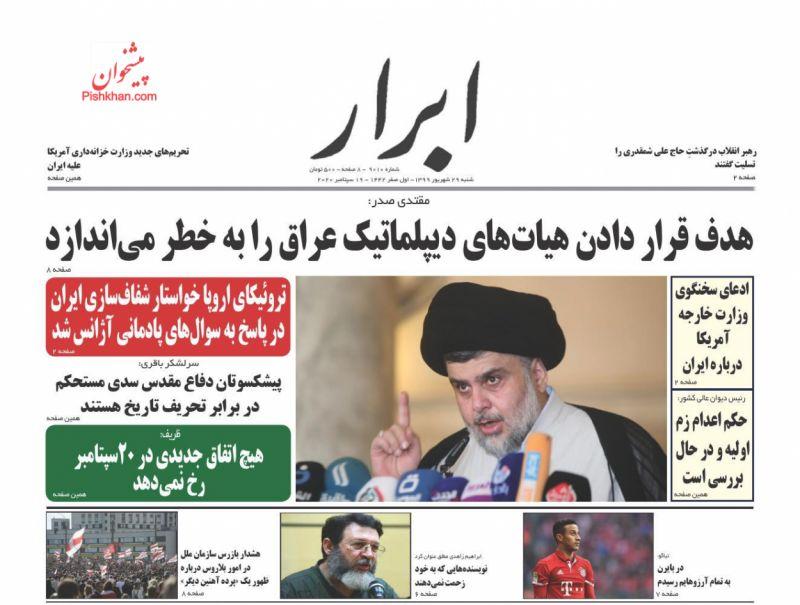 عناوین اخبار روزنامه ابرار در روز شنبه ۲۹ شهريور