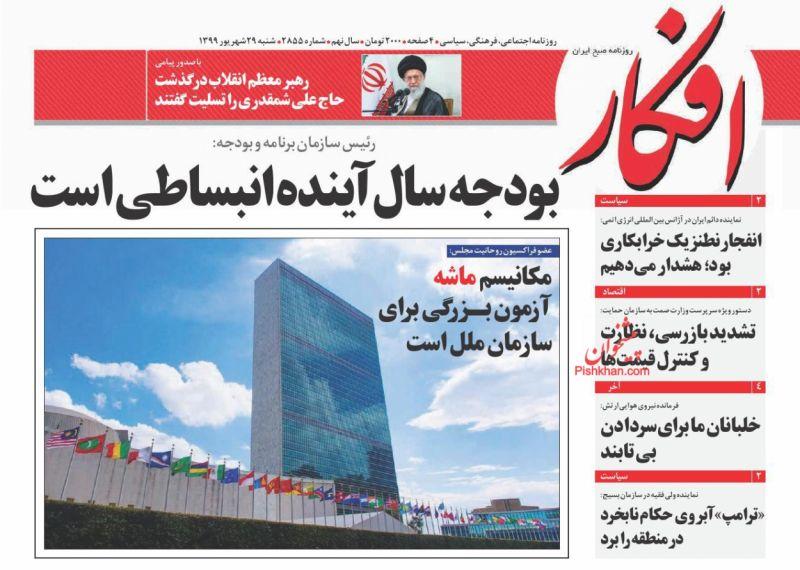 عناوین اخبار روزنامه افکار در روز شنبه ۲۹ شهريور