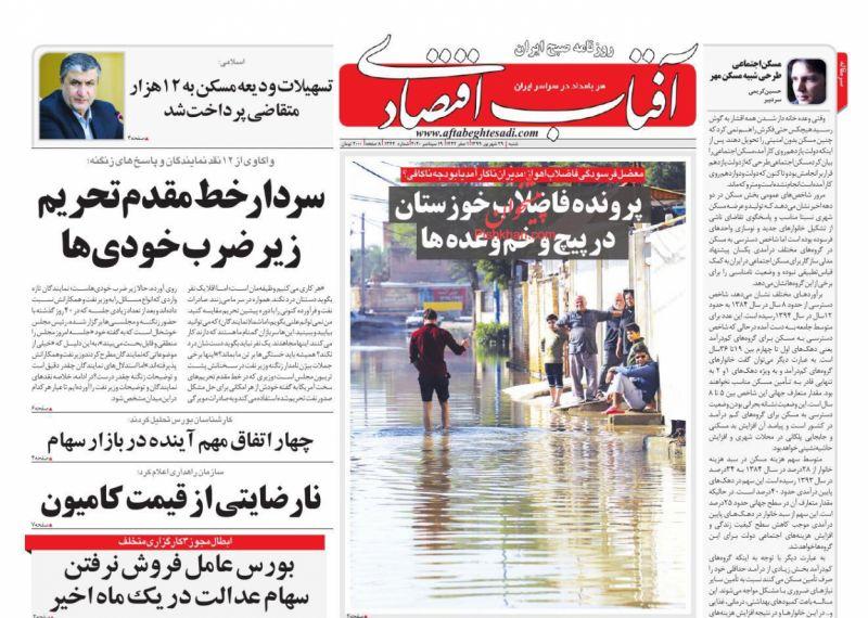 عناوین اخبار روزنامه آفتاب اقتصادی در روز شنبه ۲۹ شهريور