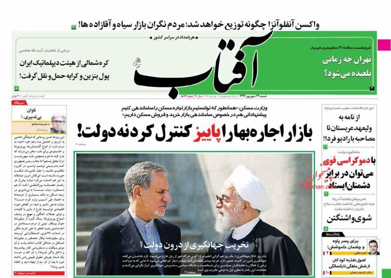 عناوین اخبار روزنامه آفتاب یزد در روز شنبه ۲۹ شهريور