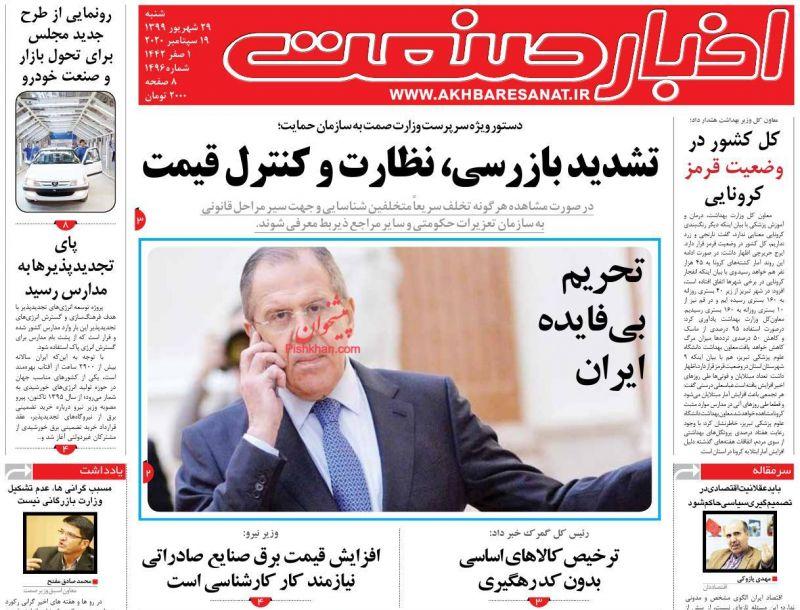 عناوین اخبار روزنامه اخبار صنعت در روز شنبه ۲۹ شهريور