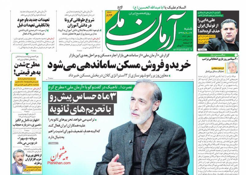 عناوین اخبار روزنامه آرمان ملی در روز شنبه ۲۹ شهريور