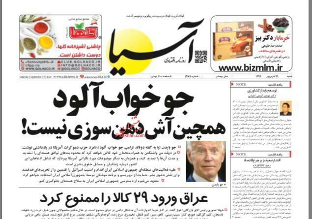 عناوین اخبار روزنامه آسیا در روز شنبه ۲۹ شهريور